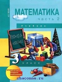 Математика 3 кл. Учебник в 2х частях часть 2я